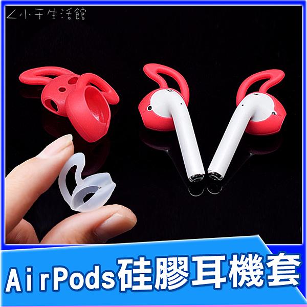 AirPods Pro 2 1 硅膠耳機套 耳帽 耳罩 耳塞套 耳機套 耳機配件 Apple Airpods 藍牙耳機專用保護套
