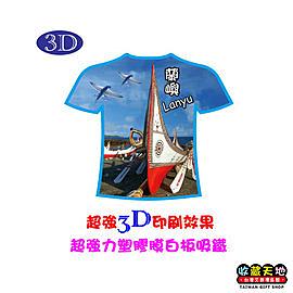 【收藏天地】台灣紀念品*3D強力白板吸鐵(T-Shirt形)-蘭嶼∕ 小物 磁鐵 送禮 文創 風景 觀光