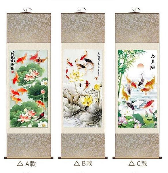 捲軸畫 現代中式裝飾畫荷花九魚圖客廳辦公室掛畫招財風水畫絲綢畫捲軸
