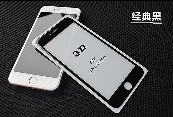 【世明國際】iPhone 6s 6plus 鋼化玻璃膜 防指紋 3D曲面 5.5 高清 4.7 強化玻璃貼 i6/6s/6+/6s+