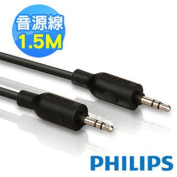 [富廉網] PHILIPS 飛利浦 SWA2529W  3.5mm音源線 (公 / 公) 1.5米