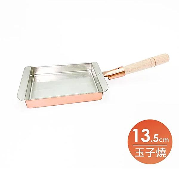 日本銅鍋【丸新銅器】玉子燒銅鍋13.5cm日式煎蛋捲 單柄小煎鍋 長柄小方鍋 平底鍋