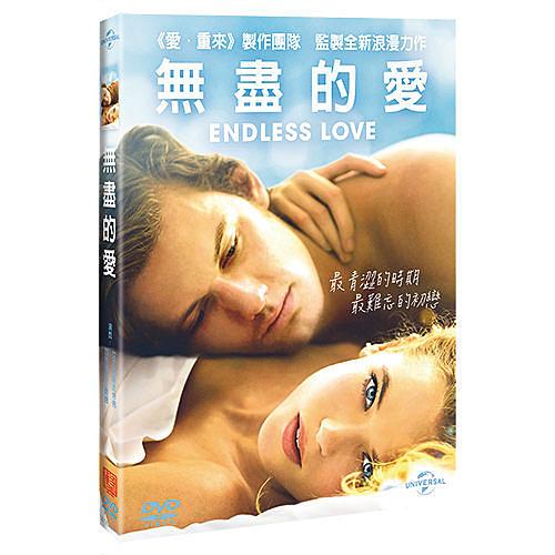 【停看聽音響唱片】【DVD】無盡的愛