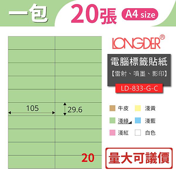 【龍德 longder】三用電腦標籤紙 20格 LD-833-G-C  綠色 1包/20張  影印 雷射 噴墨 貼紙 公司貨