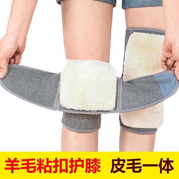 黏扣羊毛護膝保暖老寒腿加厚羊絨防寒男女士老人護膝蓋騎車 黛尼時尚精品