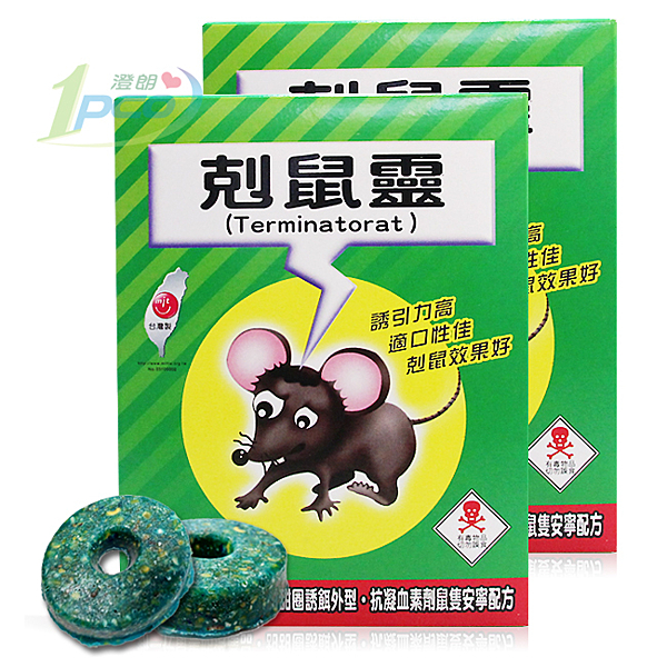 『滅蟑王』剋鼠靈 老鼠藥 200gx2盒 第一代鼠害防治/殺鼠/除鼠 抗凝血素劑 甜甜圈外型