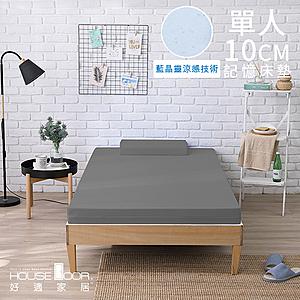 House Door 抗菌防螨10cm藍晶靈涼感舒壓記憶床墊-單人質感灰
