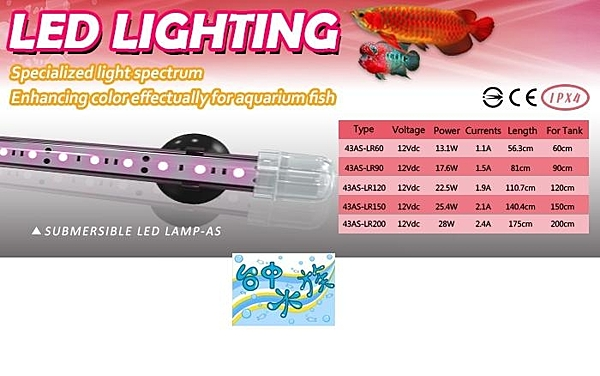 [ 台中水族 ]台灣HH-LR120-惠弘 LED水中燈-龍魚增豔燈具 120cm / 4尺/14.3W   特價