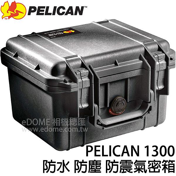 美國 PELICAN 派力肯 (塘鵝) 1300 防水氣密箱 (24期0利率 免運 正成/環球公司貨) 防塵 防震