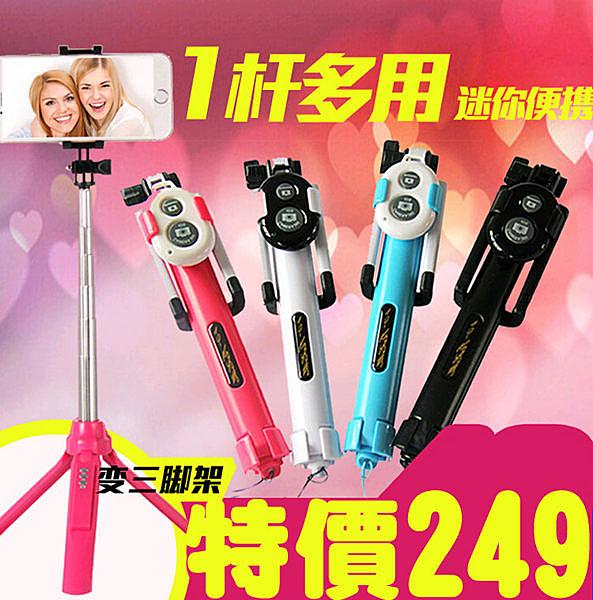 【Love Shop】藍芽自拍鈕+三腳架自拍桿 相機支架 夜拍神器 補光燈 iphone/三星 6吋 自拍神器ncc