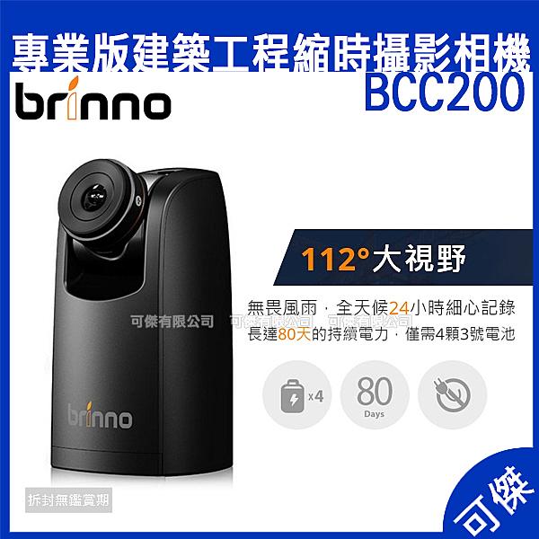 Brinno BCC200 專業版建築工程縮時攝影相機 HDR 公司貨 送超值禮 限宅配