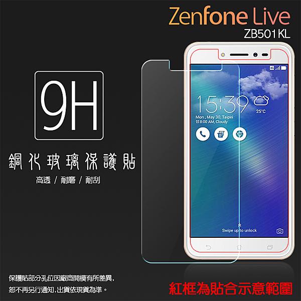 ☆超高規格強化技術 ASUS ZenFone Live ZB501KL A007 5吋 鋼化玻璃保護貼/強化保護貼/9H