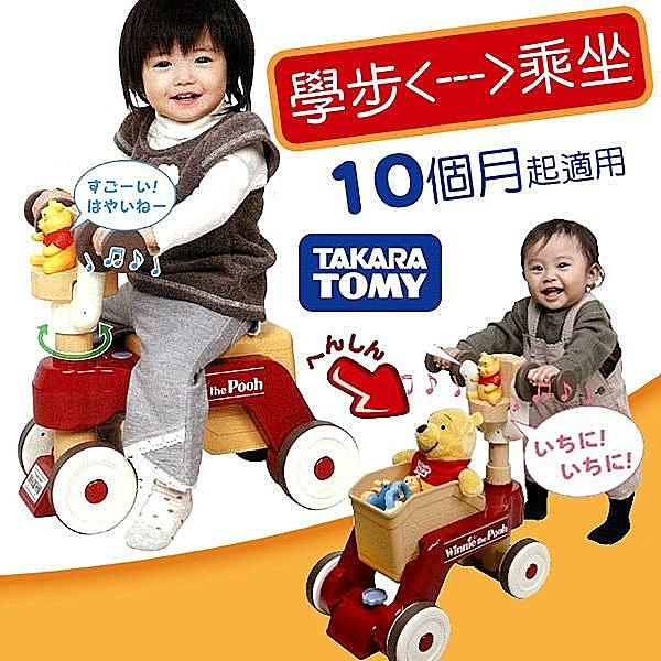 Disney Baby 維尼兩用幼兒車 學步車 玩具車【六甲媽咪】