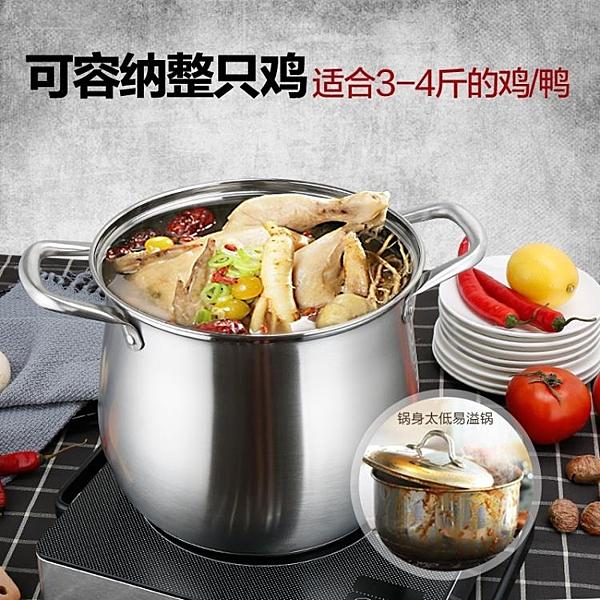 304不銹鋼湯鍋電磁爐加高燉鍋