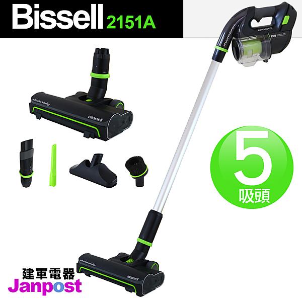 【建軍電器】兩年保固 全新原廠 現貨 Bissell Multi Reach 2151A 無線吸塵器含地板吸頭組