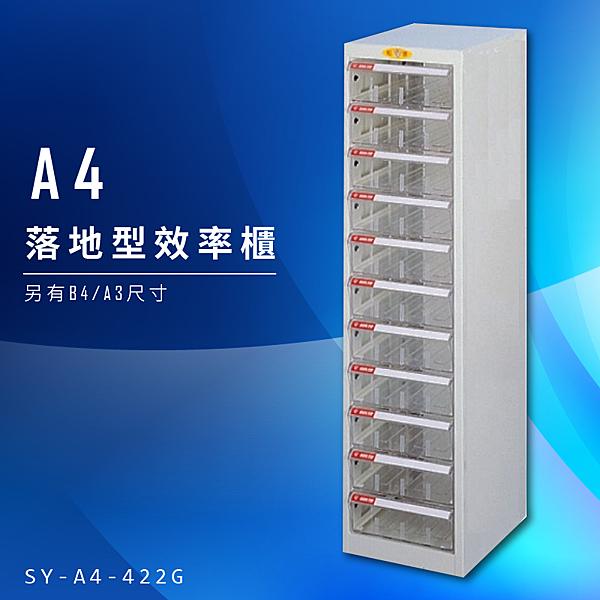 【辦公收納】大富 SY-A4-422G A4落地型效率櫃 組合櫃 置物櫃 多功能收納櫃 台灣製造 辦公櫃 文件櫃