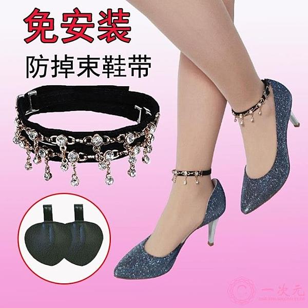 高跟鞋綁帶防掉跟束鞋帶不跟腳鞋帶扣懶人免繫鞋帶女防掉鞋神器