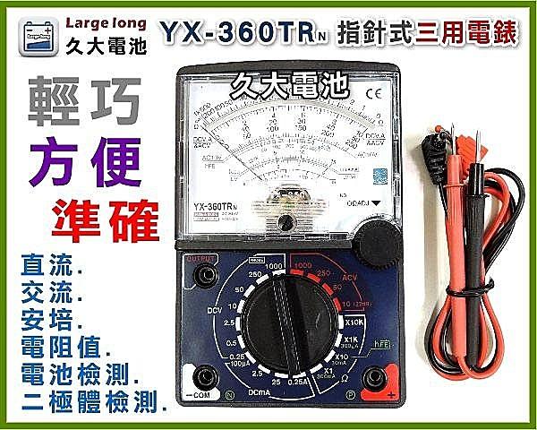 ✚久大電池❚專業型 大型指針式三用電錶 可測 直流 交流 電池測試 電阻 二極體