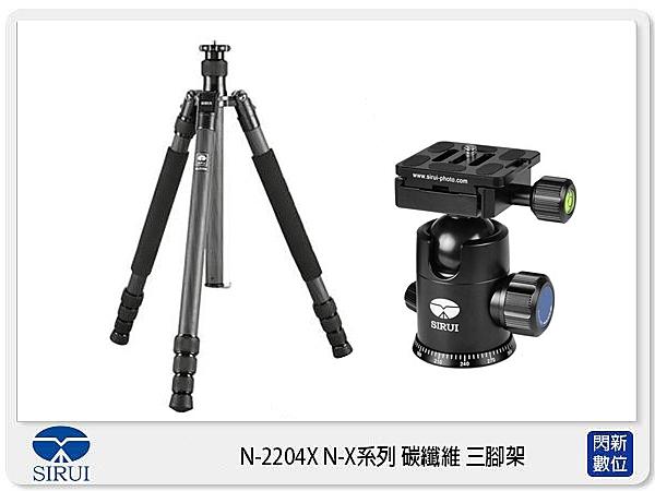 【24期0利率】促銷! Sirui 思銳 N-2204X+G20X 碳纖維 三腳架 可反折(N2204,公司貨)N2204