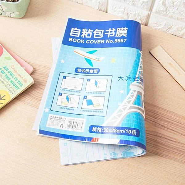 [超豐國際]得力 自粘包書皮包書紙本子保護套 A5書皮紙手帳套書殼包書膜