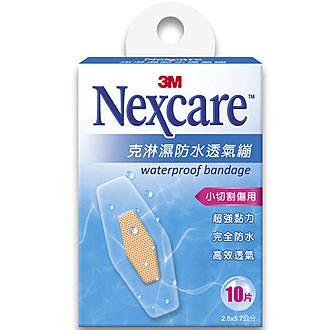 【3M Nexcare】防水透氣繃(小切割傷)10片入/盒