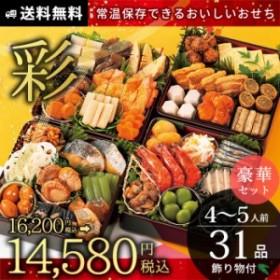 おせち料理 2020年 31品 約4~5人前 彩(さい)年内お届け【送料無料】