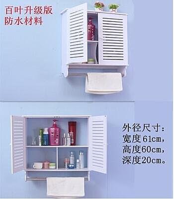 創意衛生間浴室吊櫃壁櫃收納置物架防水掛櫃洗手間【百葉大號升級版】