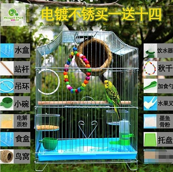 鳥籠 虎皮鸚鵡鳥籠大號不銹 電鍍籠子八哥黃雀玄鳳牡丹鐵藝鸚鵡籠-快速出貨