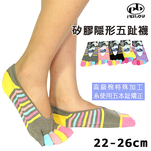 五趾襪 矽膠隱形五趾襪 細條紋款 高級棉特殊加工 台灣製 PB 貝柔