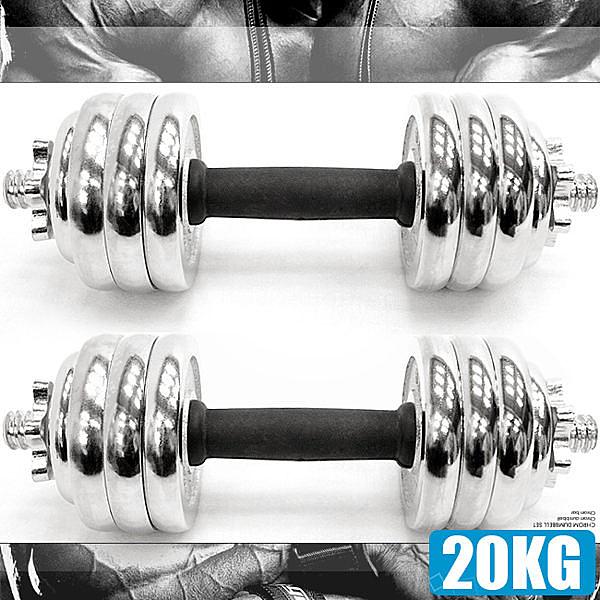 44磅可調式20KG啞鈴(包膠握套)電鍍20公斤短槓心槓片槓鈴.重量訓練運動健身器材.熱銷推薦哪裡買