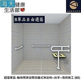【安博森 海夫】無障礙施工 超值單品-輪椅用淋浴間崁牆式淋浴椅+扶手+到府施工 (B8)