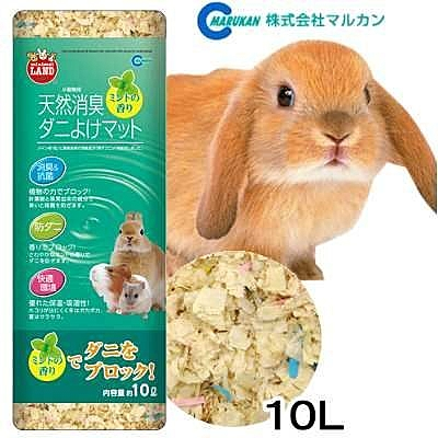 【培菓平價寵物網】日本MARUKAM》MR-695小動物用抗菌木屑砂10L