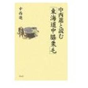 中西進と読む「東海道中膝栗毛」/中西進