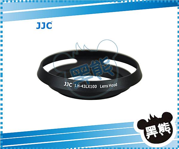 黑熊館 JJC Panasonic DMC-LX100 Leica Typ 109專用 太陽罩 萊卡型金屬遮光罩