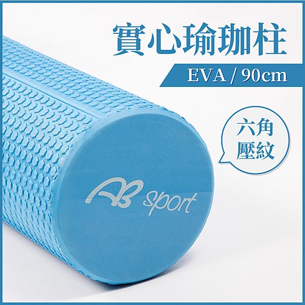 《 EVA/90公分 》六角壓紋實心瑜珈柱/瑜珈棒/按摩滾輪/浮點泡沫軸/肌肉放鬆/瑜珈用品