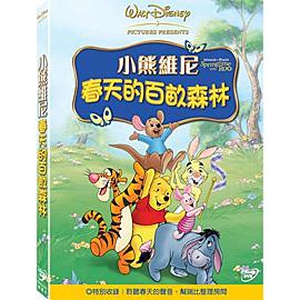 【迪士尼動畫】小熊維尼: 春天的百畝森林-DVD 普通版