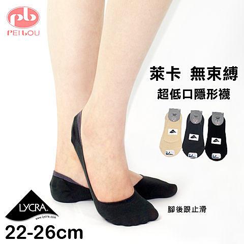 萊卡低口棉質襪套 素面女款 腳跟止滑 台灣製 PB