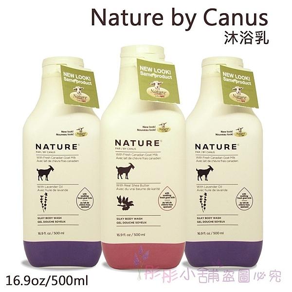 【彤彤小舖】Nature by Canus 新鮮山羊奶保濕沐浴乳 500ml 新款升級版 薰衣草 乳木果 加拿大山羊奶