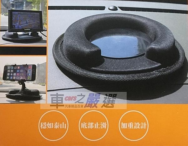 車之嚴選 cars_go 汽車用品【HD-196】萬用型吸盤專用沙包座固定車架手機架/導航架座 加重設計