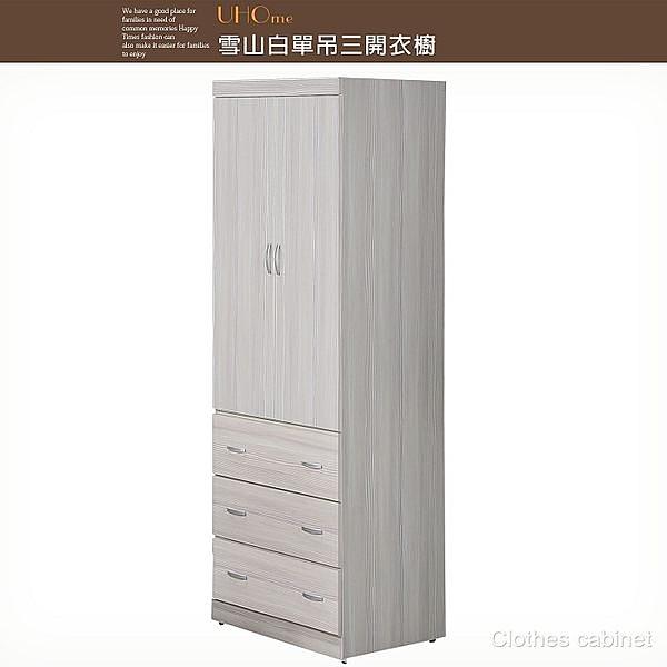 【UHO】ZM 雪山白單吊三抽衣櫃 收納衣櫥 衣櫃 免運費