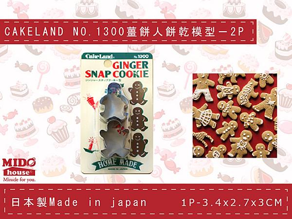 日本CAKELAND NO.1300 薑餅人餅乾模型-2P《Mstore》