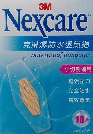 3M Nexcare克淋濕防水透氣繃 小切割傷口 10入【躍獅】