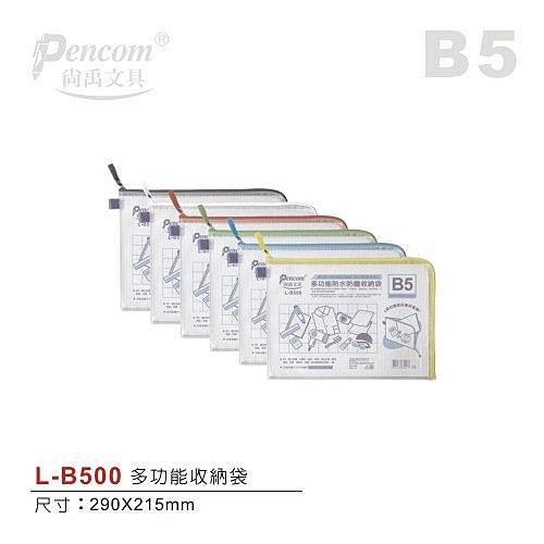 [尚禹] 多功能收納袋(L-B500)