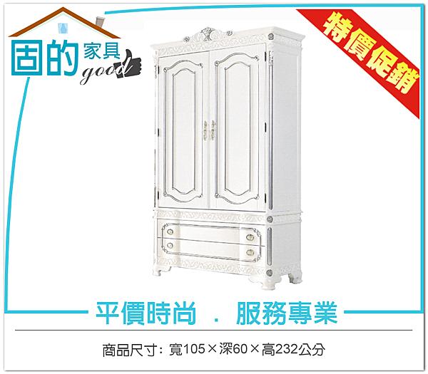 《固的家具GOOD》006-4-AN 仙雅娜3.5尺法式象牙白銀邊衣櫃/衣櫥【雙北市含搬運組裝】