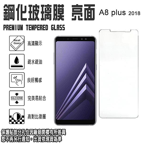 日本旭硝子玻璃 0.3mm 6吋 A8+ (2018) Samsung A730F 三星 鋼化玻璃保護貼/螢幕/高清晰/耐刮