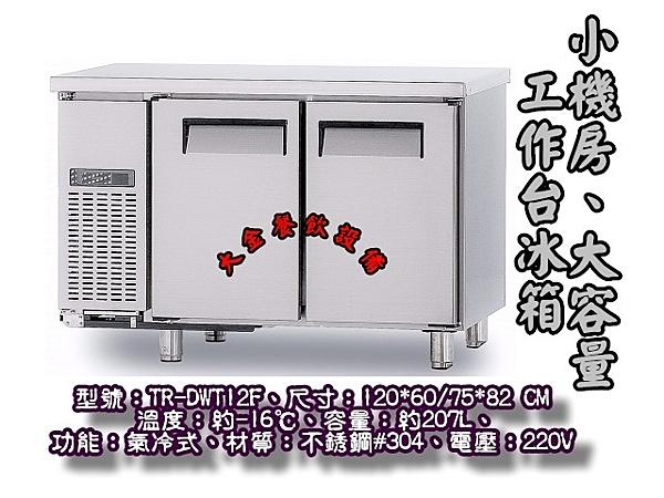 台製4尺風冷全凍工作台冰箱/大容量不銹鋼工作台冰箱/279L/小機房工作台冰箱/桌下型冷凍櫃/大金