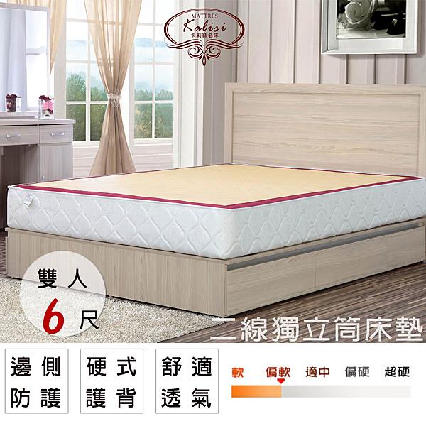 【UHO】Kailisi卡莉絲名床~ 英式一代6尺雙人加大 冬夏 獨立筒床墊 (蓆面+一軟一硬) 免運費