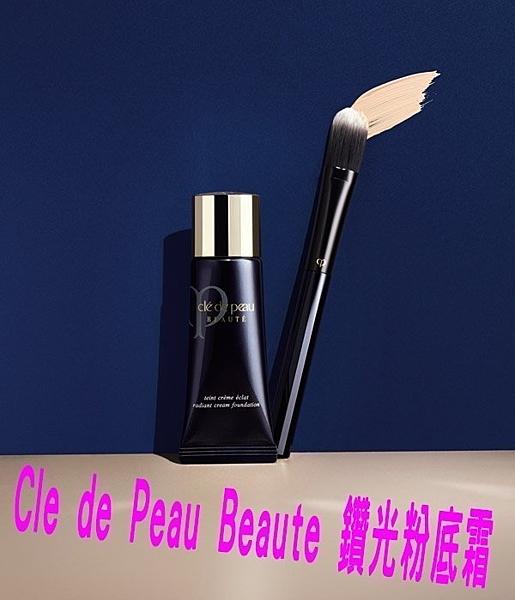 Cle de Peau 鑽光粉底霜 粉底液 遮瑕 黑眼圈 修容筆 完美遮瑕 隔離BB霜 飾底乳 防暈染 打底膏