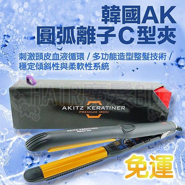 (現貨免運)韓國 AK C型圓弧離子夾 AKITZ KERATINER C型夾 公司貨 一年保固*HAIR魔髮師*