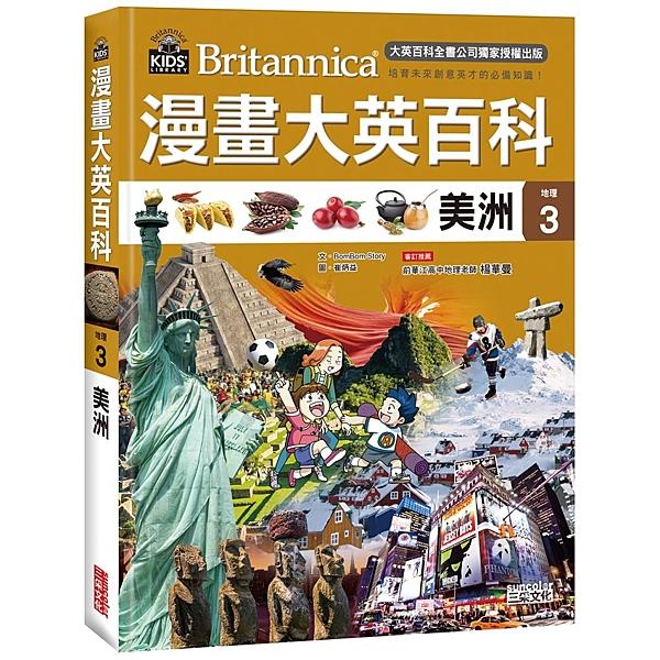 漫畫大英百科【地理3】美洲 三采(購潮8)